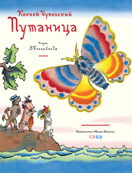 putanitsa_cover_1-4_new_pic.jpg