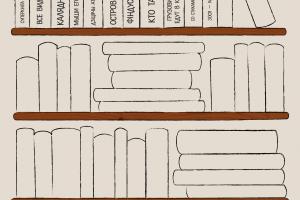 книжный план: возраст от 0 до 6